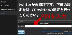 PIN入力のコピー