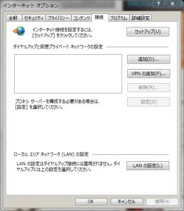 インターネットオプションの接続タブを開く