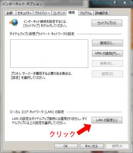 LANの設定ボタンをクリック