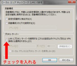 LANにプロキシサーバを使用する チェックボックスをオン