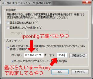 IPとPortを入力