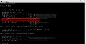 ipconfigを実行してIPv4アドレスを取得